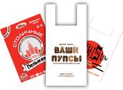 пакеты с логотипом и с печатью